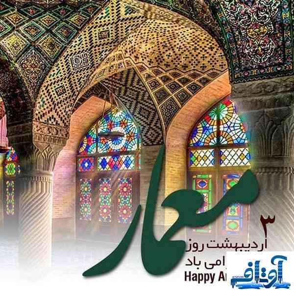 تبریک روز معمار 3 اردیبهشت,تبریک روز معمار اس ام اس,تبريك روز معمارى,www.avtaf.com
