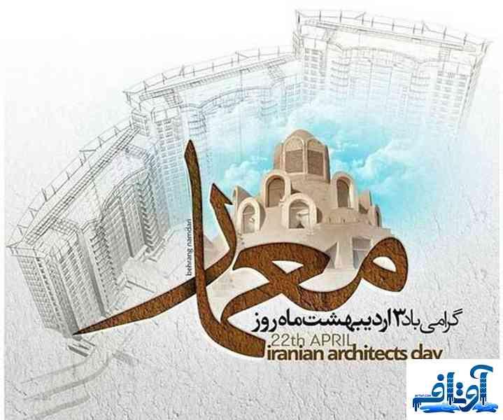 تبریک روز مهندس معماری 97,عکس تبریک روز معمار 97,پیامک تبریک روز معمار 97,www.avtaf.com
