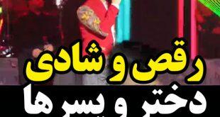 برج سلمان مشهد,جشن برج سلمان مشهد,کنسرت مختلط برج سلمان مشهد,www.avtaf.com