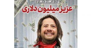 دانلود فیلم عزیز میلیون دلاری رایگان