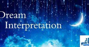 تعبیر خواب آوتاف _ dream-interpretation _ www.avtaf.com