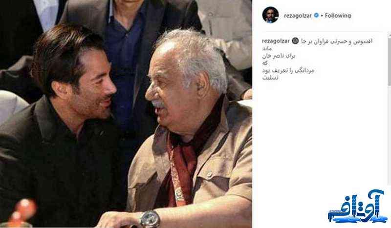 واکنش بازیگران به خبر درگذشت ناصر ملک مطیعی + عکس