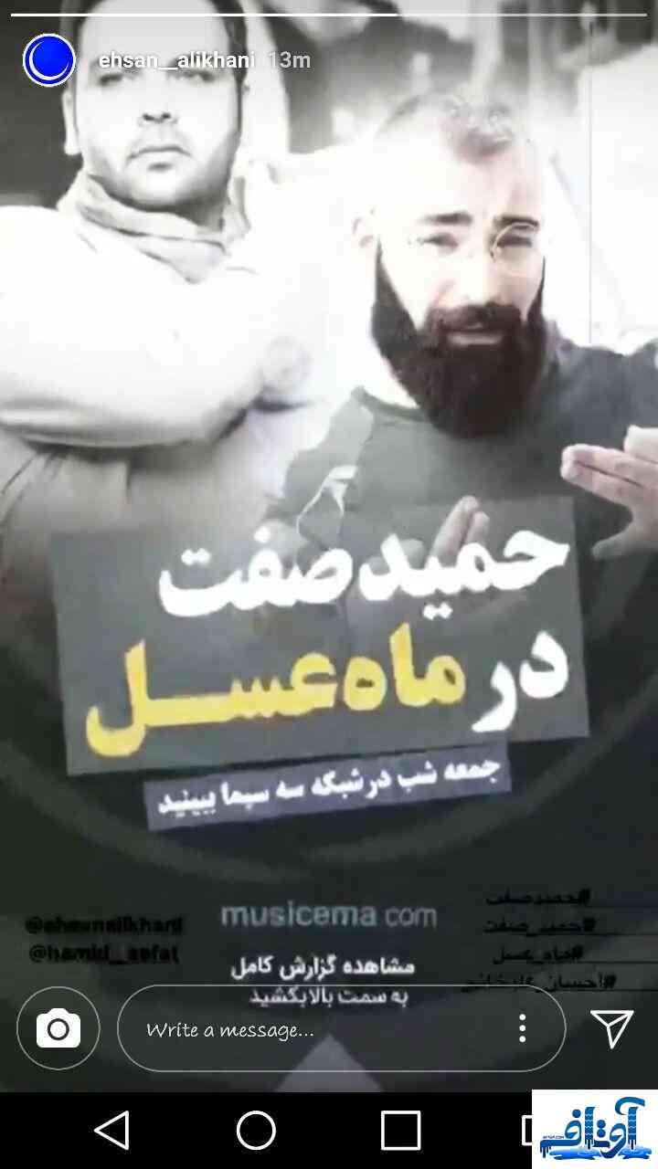 گریه های حمید صفت,وثیقه حمید صفت,بیوگرافی حمید صفت,www.avtaf.com