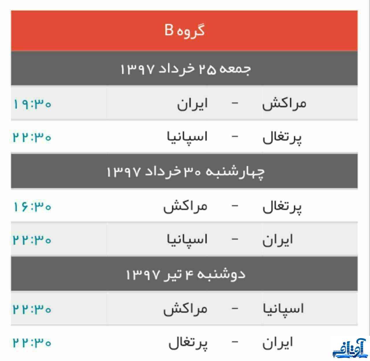 لیست نهایی تیم ملی ایران در جام جهانی ۲۰۱۸ + جدول زمانی بازی ها