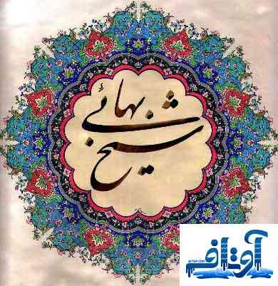 فال شیخ بهایی روزانه | فال ابجد ۱۱ آذر ۹۷