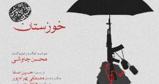 دانلود آهنگ خوزستان چاوشی